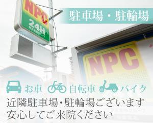 西武柳沢デンタルクリニック駐車場駐輪場バイク自転車車
